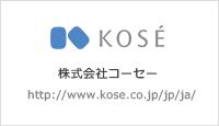 株式会社コーセー
