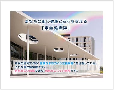南生協病院 コープ 健診・ドックセンター