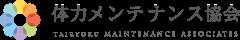 体力メンテナンス協会
