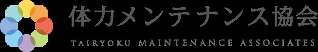 体力メンテナンス協会ロゴ