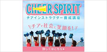 CHEER SPIRIT