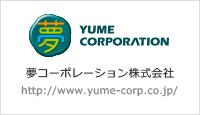 夢コーポレーション株式会社